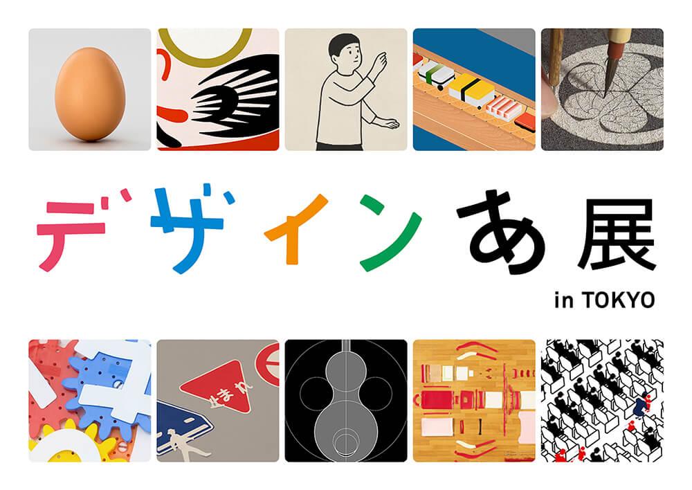 五感を通してデザインの楽しさを学ぶ!「デザインあ展」が5年ぶりに開催!@お台場