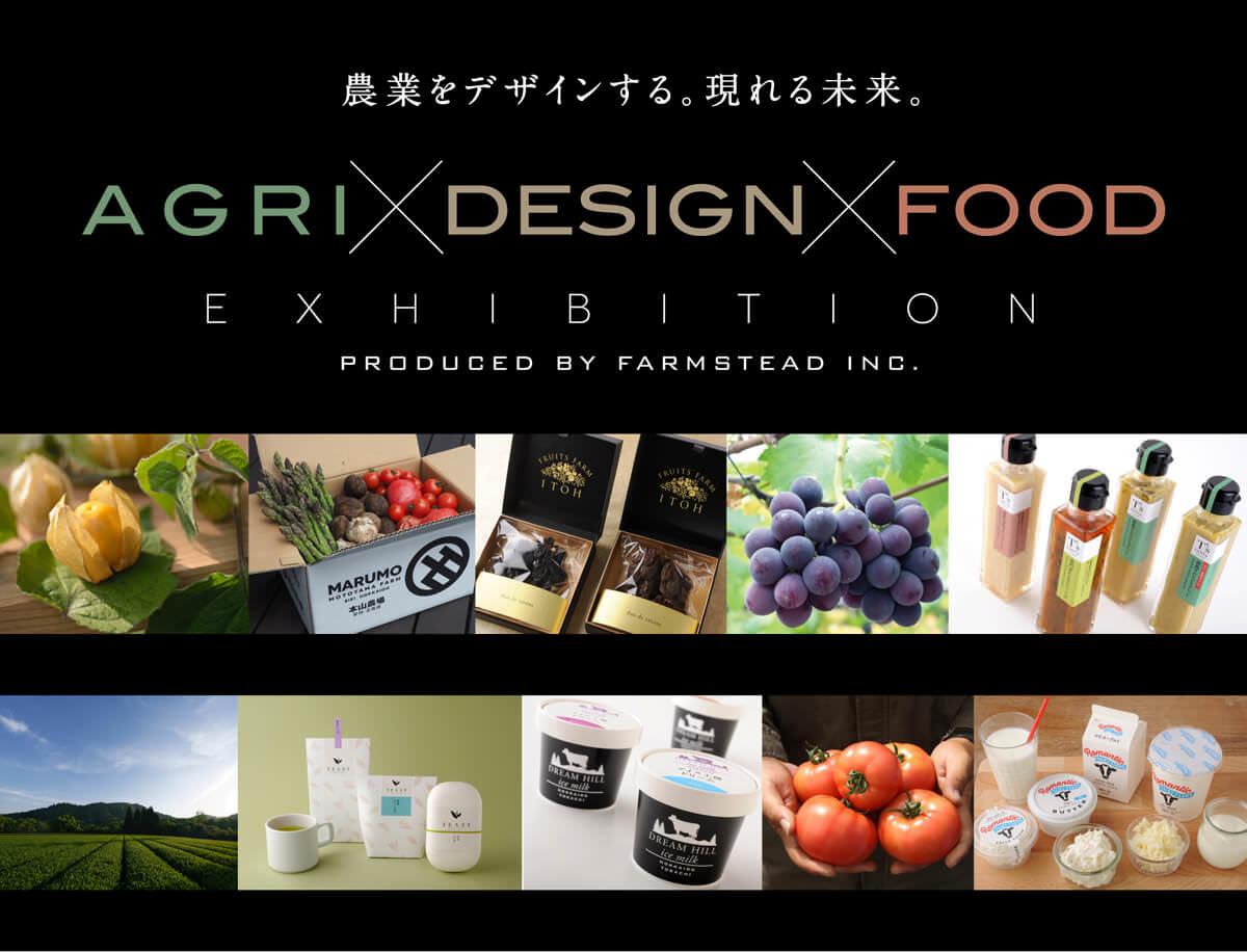 デザイン×ブランディング「食と農と地域」の新たな未来像を発信するイベント『AGRI・DESIGN・FOOD EXHIBITION』開催