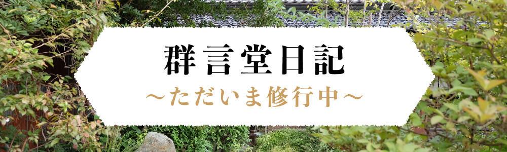 群言堂日記〜ただいま修行中〜