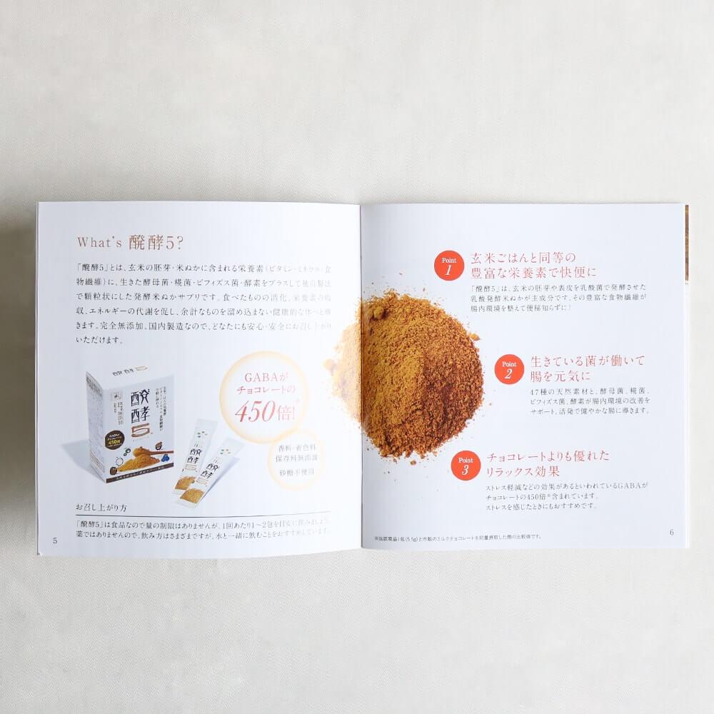 「醗酵5」について詳しく書かれたガイドブック付き!
