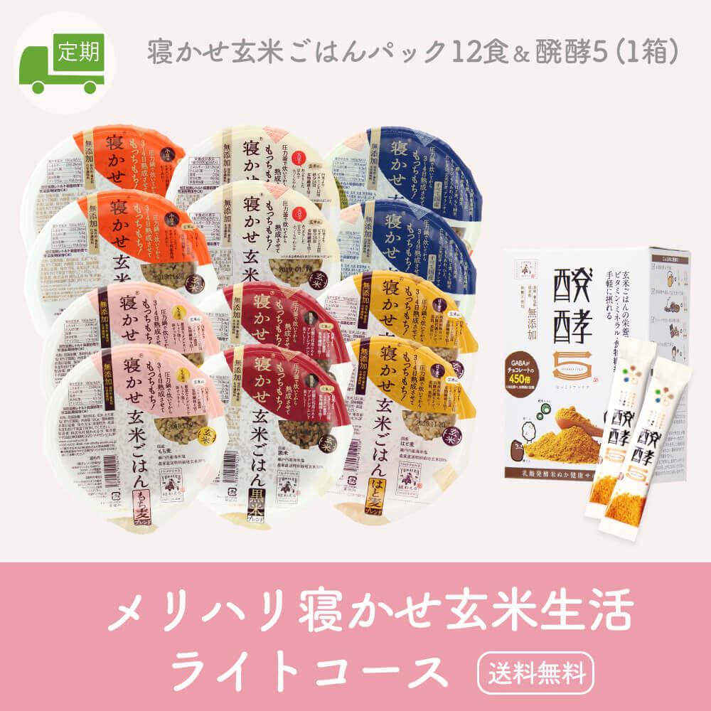 【ライトコース】メリハリ寝かせ玄米生活セット定期便
