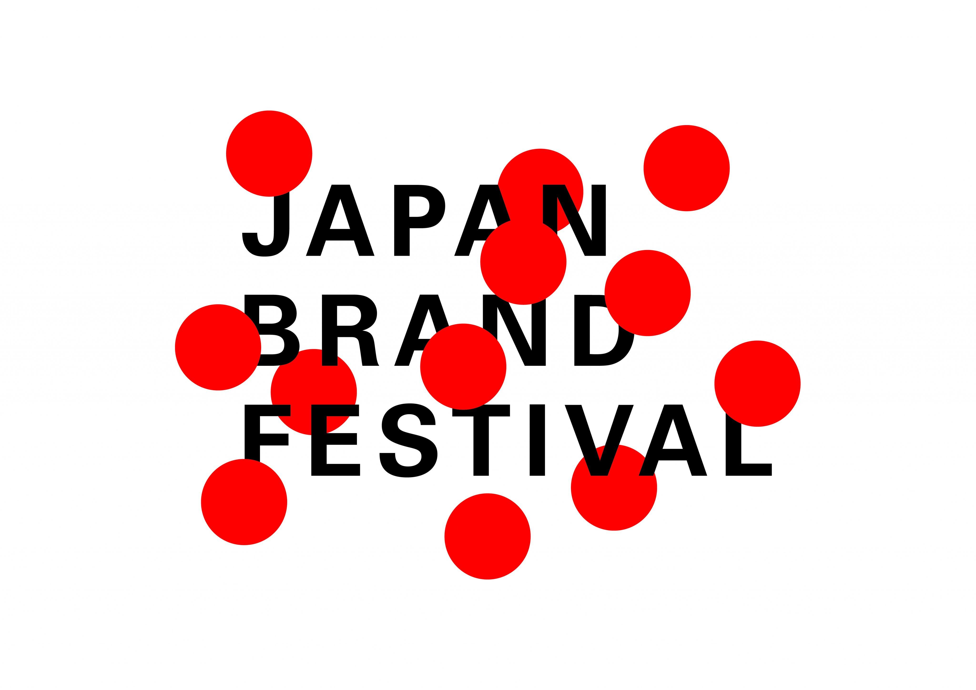 「フロムジャパン」がつながり拡がる3日間。「JAPAN BRAND FESTIVAL 2018」開催!@渋谷ヒカリエ