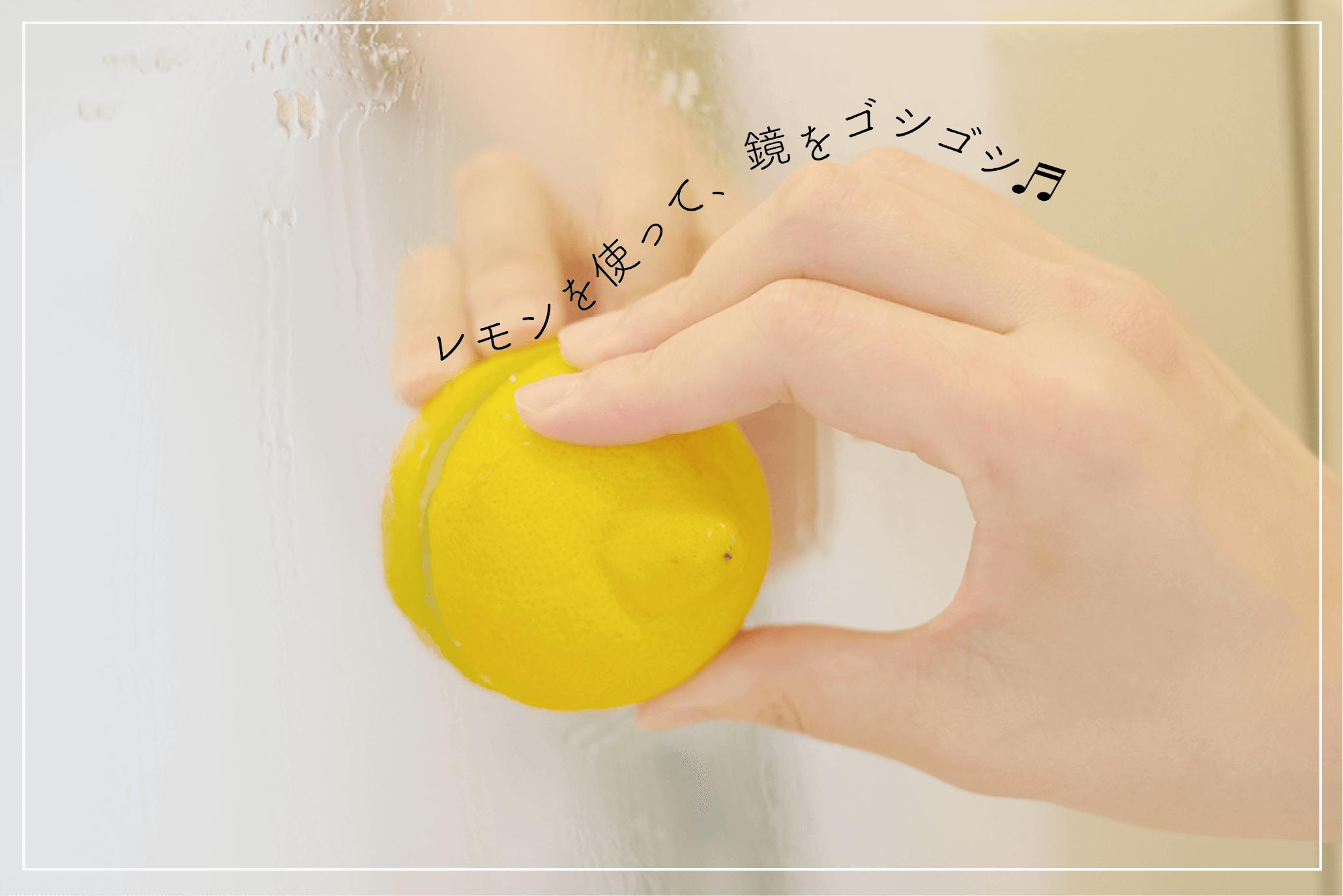 レモンで鏡をこする図