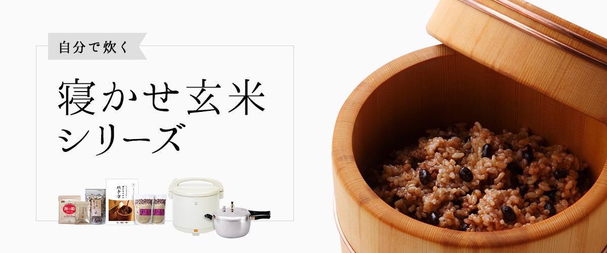 自分で炊く寝かせ玄米シリーズ