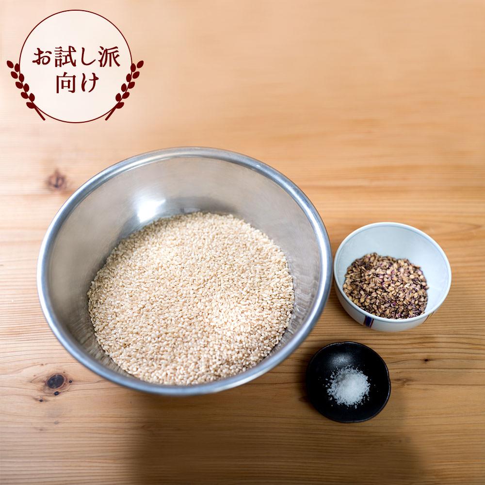 自分で炊く寝かせ玄米 トライアルセット