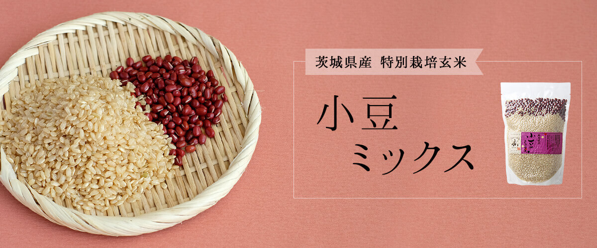 小豆ミックス