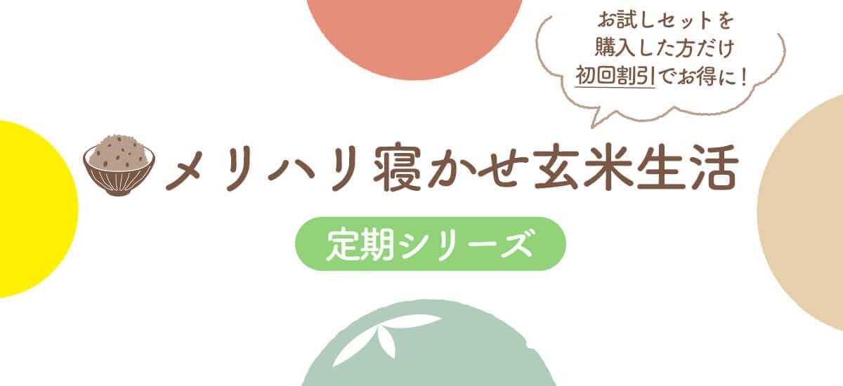メリハリ寝かせ玄米生活 定期シリーズ