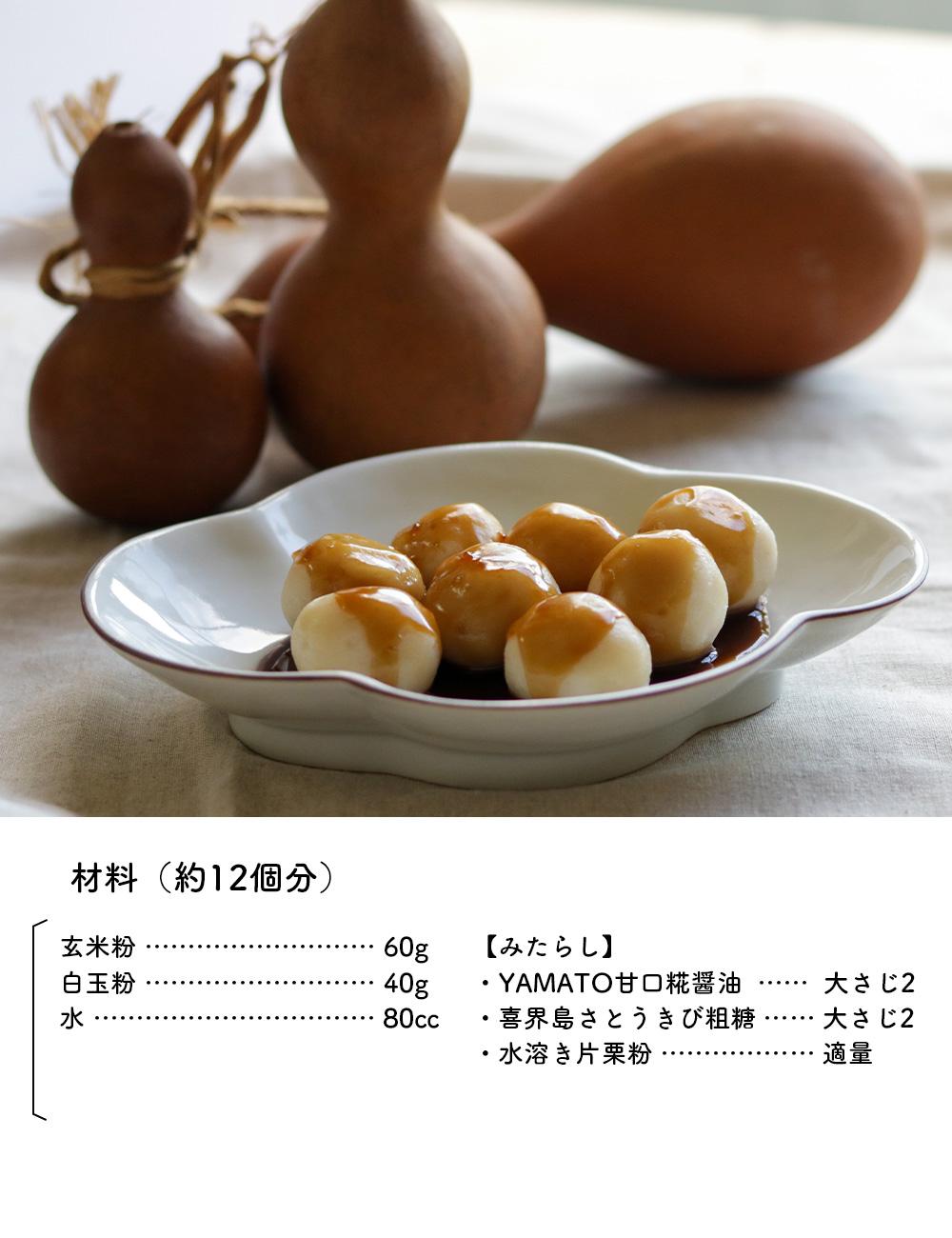 """<font color=""""#b8860b"""">おうちで作ってみませんか?<br /> 焼いても美味しいもっちもちの玄米団子。</font><br /> <font size=""""+1"""">お月見玄米団子</font>"""