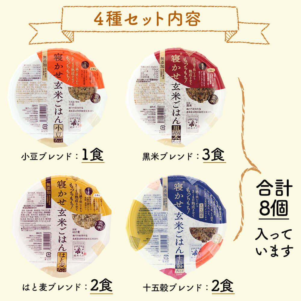 4種ミックスセットは、小豆ブレンドが1食、黒米ブレンドが3食、はと麦ブレンドが2食、十五穀ブレンドが2食入った、合計8食のセットです。