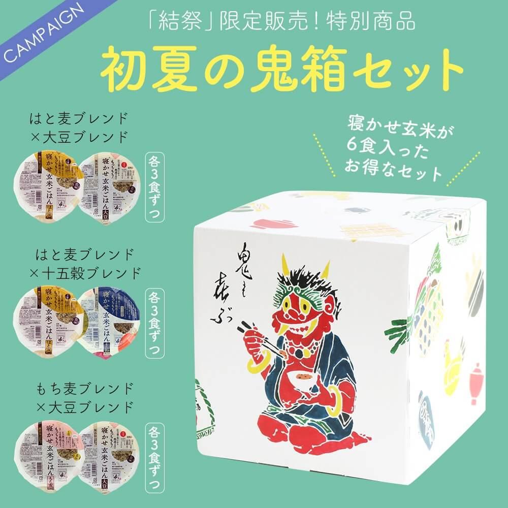 【結祭】初夏の鬼箱セット【送料無料】