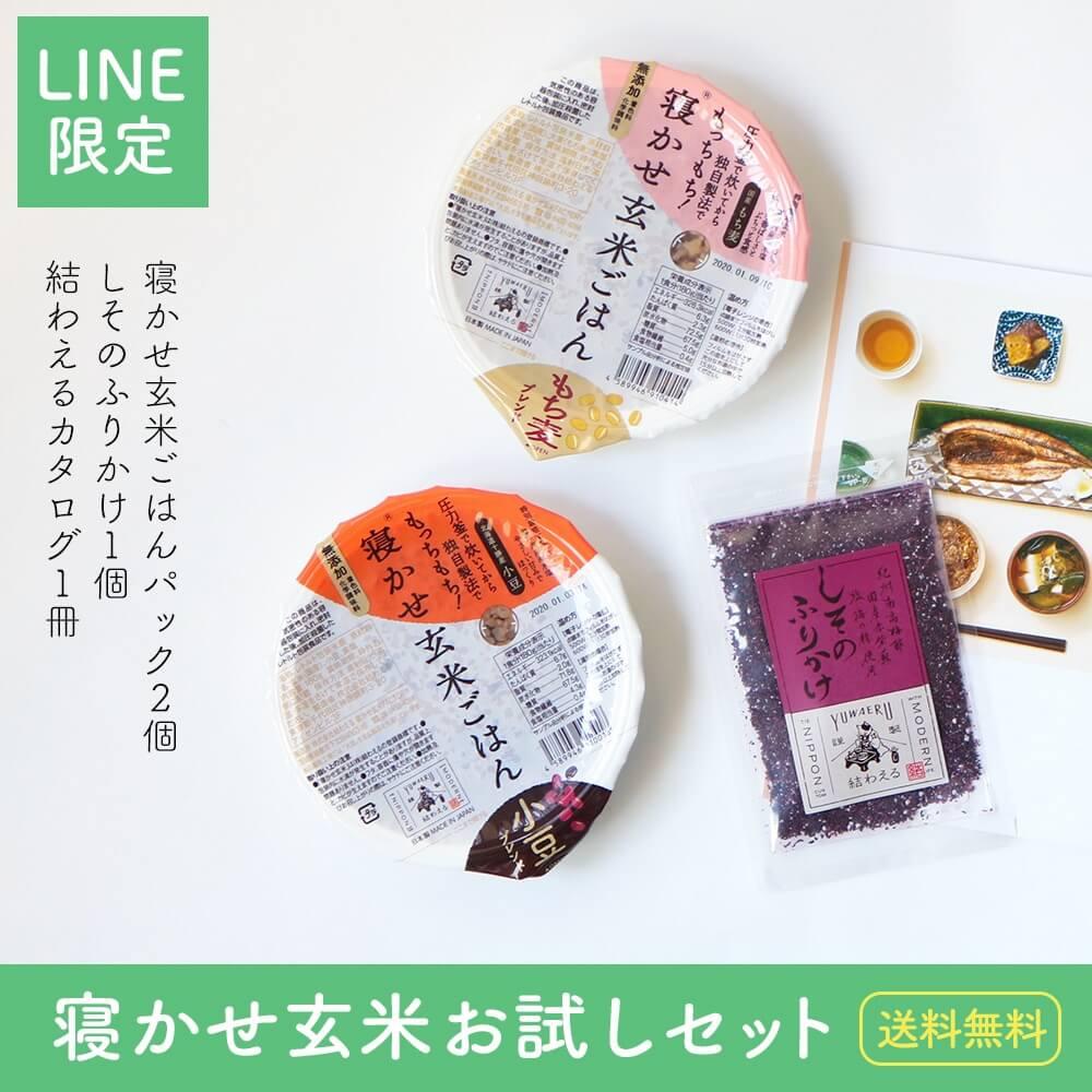 【LINE限定】寝かせ玄米お試しセット