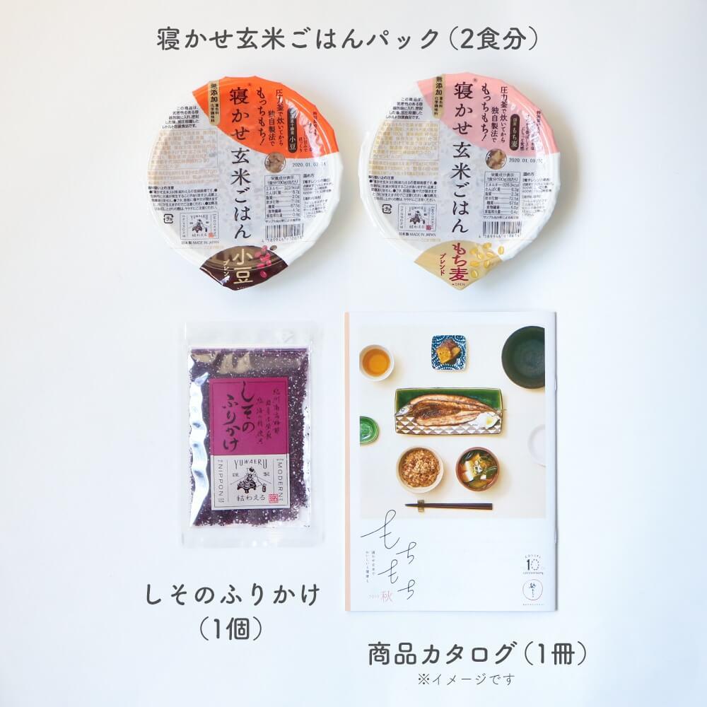 寝かせ玄米ごはんパックが2食、しそのふりかけが1個、カタログが1冊入っています。