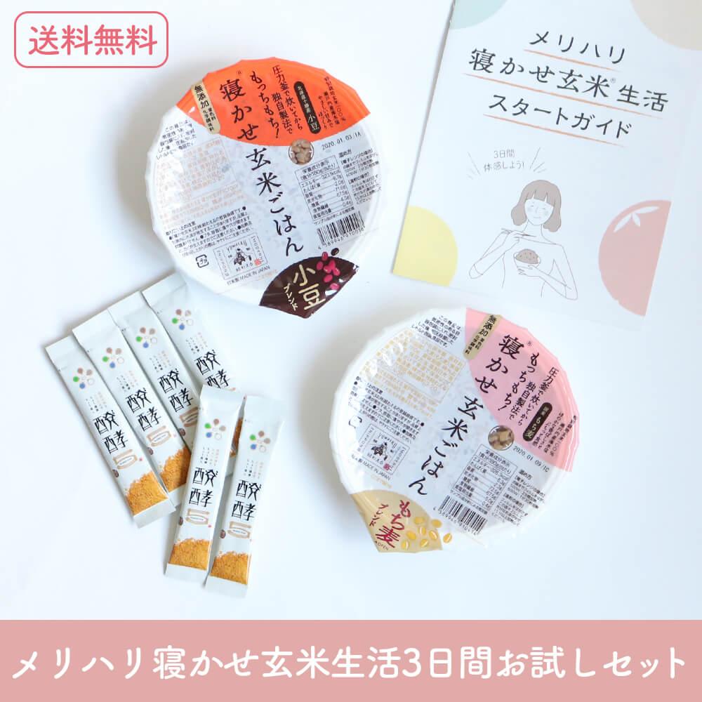 メリハリ寝かせ玄米生活 3日間お試しセット【送料無料】