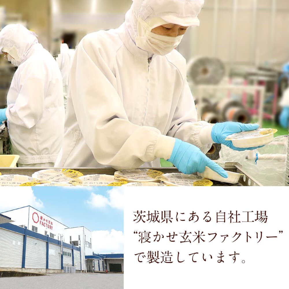 寝かせ玄米ごはんパックは自社工場で製造しています。