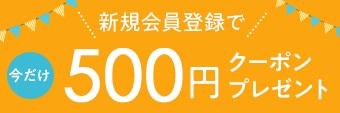 新規会員登録で500円クーポン