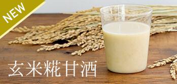 醗酵+玄米の栄養たっぷり「玄米甘酒」