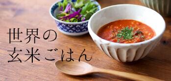 もっと玄米を美味しく手軽に「世界の玄米ごはん」