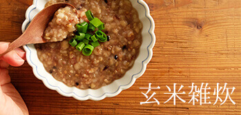 やさしい味わいの「玄米と十五穀の雑炊」