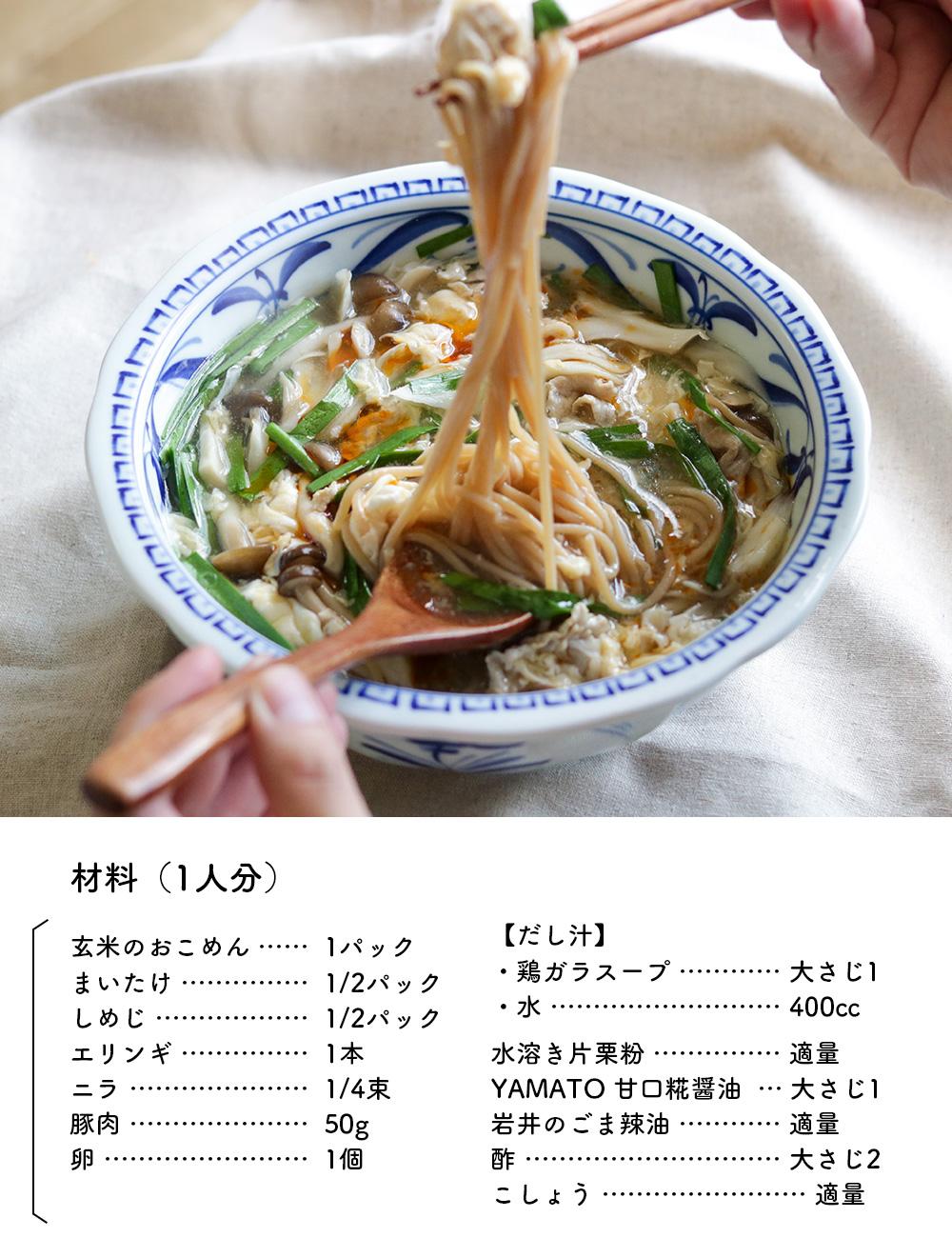 """<font color=""""#b8860b"""">大好評の玄米麺を熱々で。<br /> たっぷりきのこの歯ごたえが嬉しい。</font><br /> <font size=""""+1"""">きのこのおこめん酸辣湯</font>"""