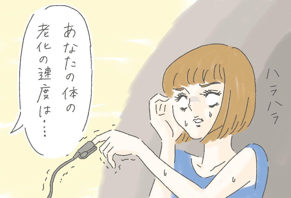 【お出かけルポ】血管年齢・自律神経測定にビビる!老いを自覚し「メリハリ寝かせ玄米生活」にハマる夏…