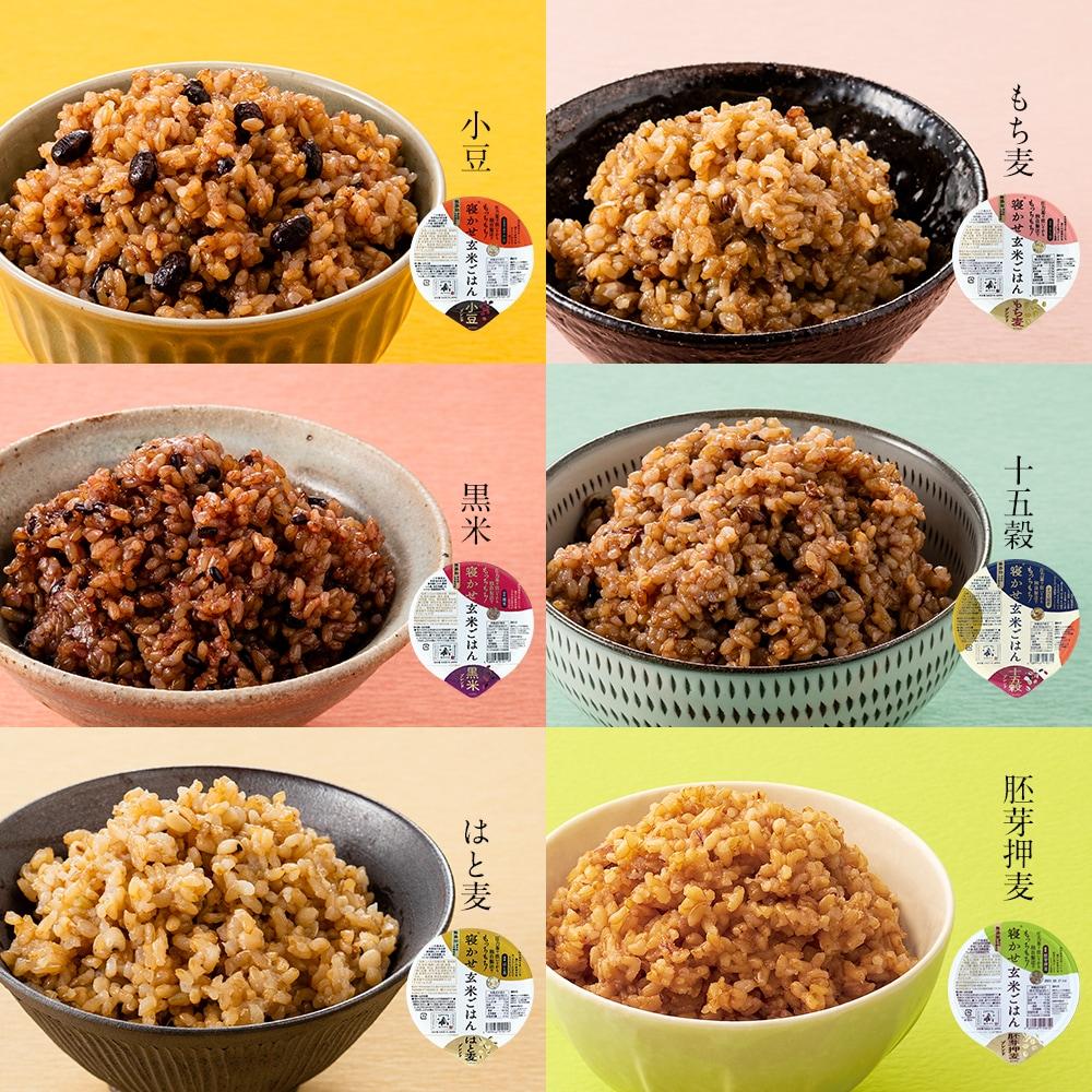人気の「寝かせ玄米ごはんパック」は6種類入っています。