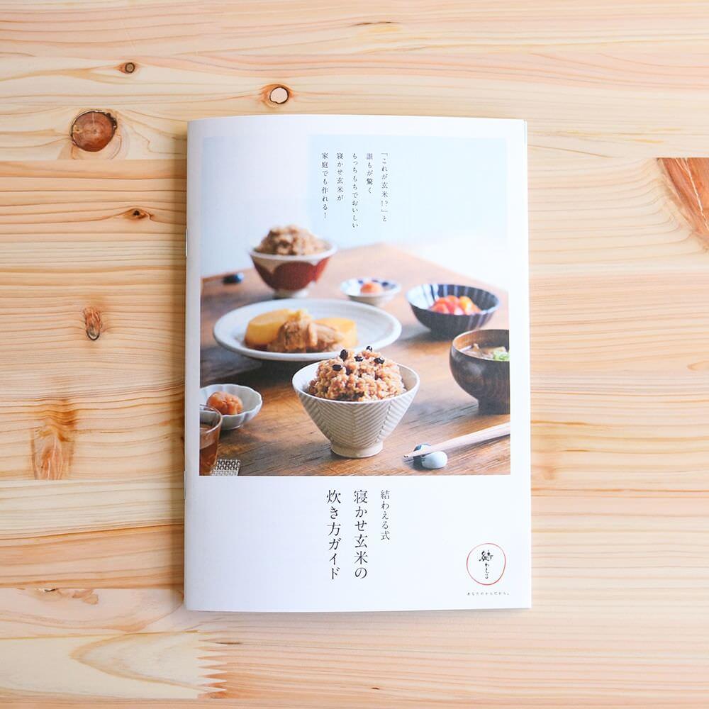 炊き方ガイド(冊子)