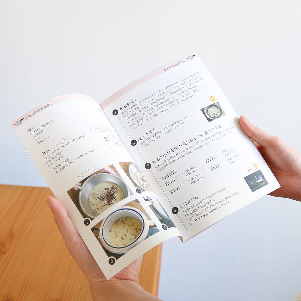 寝かせ玄米を美味しく炊く方法が、詳しく記載されています。