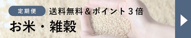 生米の定期便