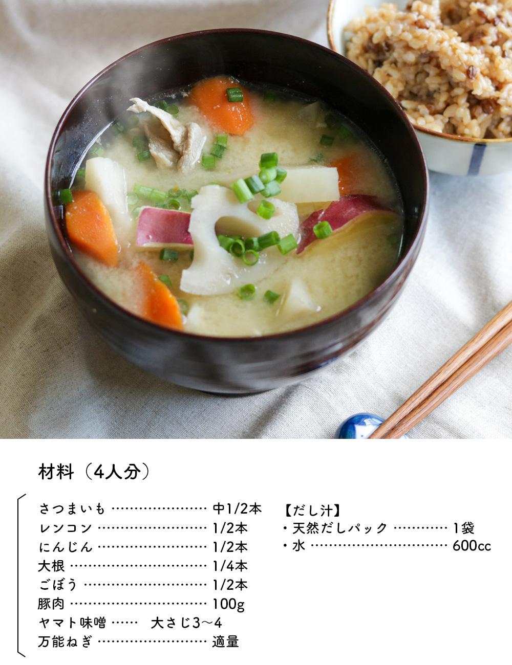 """<font color=""""#b8860b"""">肌寒くなると食べたくなる豚汁。<br /> 大きめに切った根菜豚汁とごはんがあれば。</font><br /> <font size=""""+1"""">たっぷり秋の根菜豚汁</font>"""