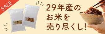 29年産のお米を売り尽くしSALE