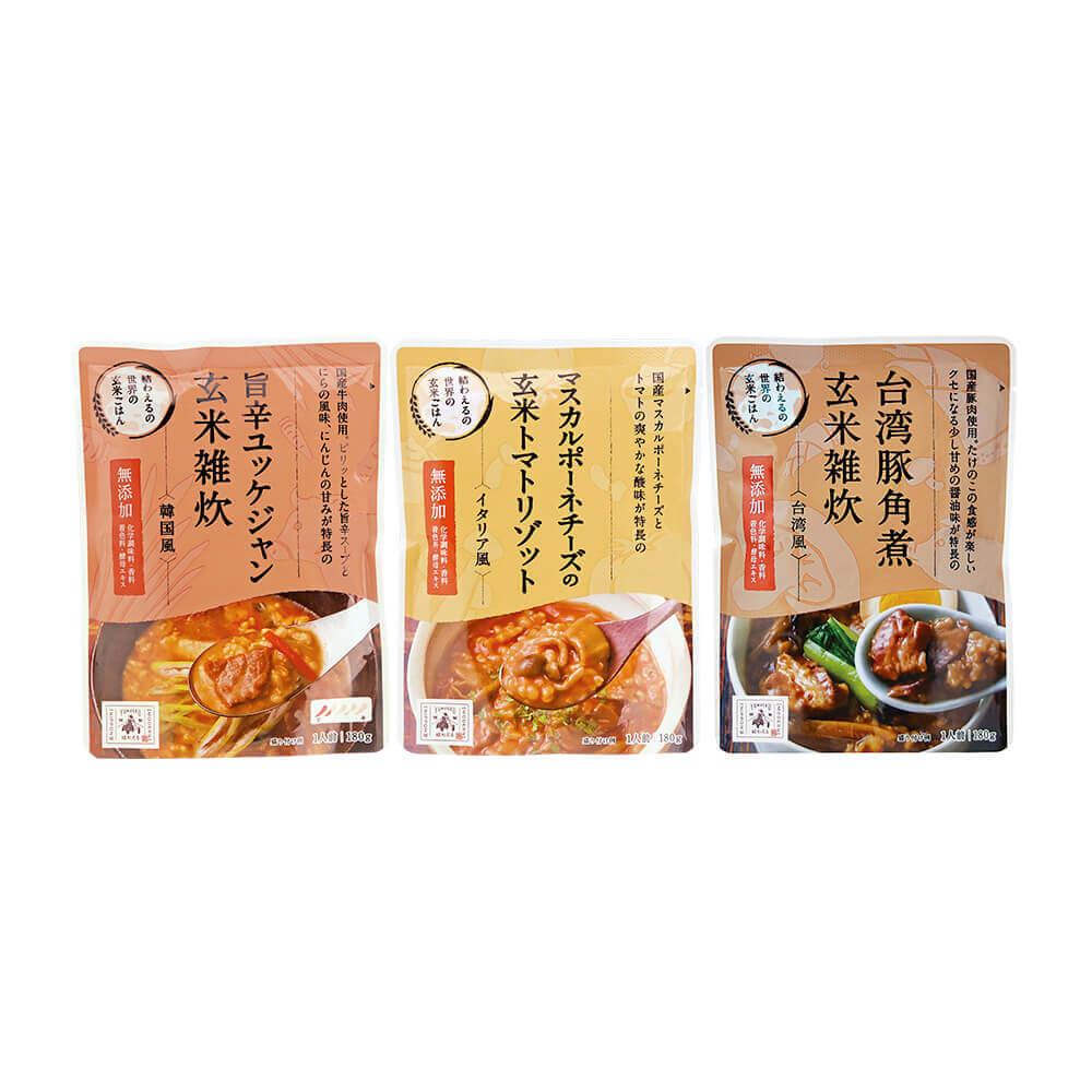 【世界の玄米ごはんシリーズ発売記念】 お試し3個セット