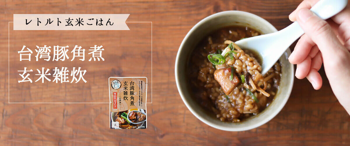 台湾豚角煮玄米雑炊(台湾風)