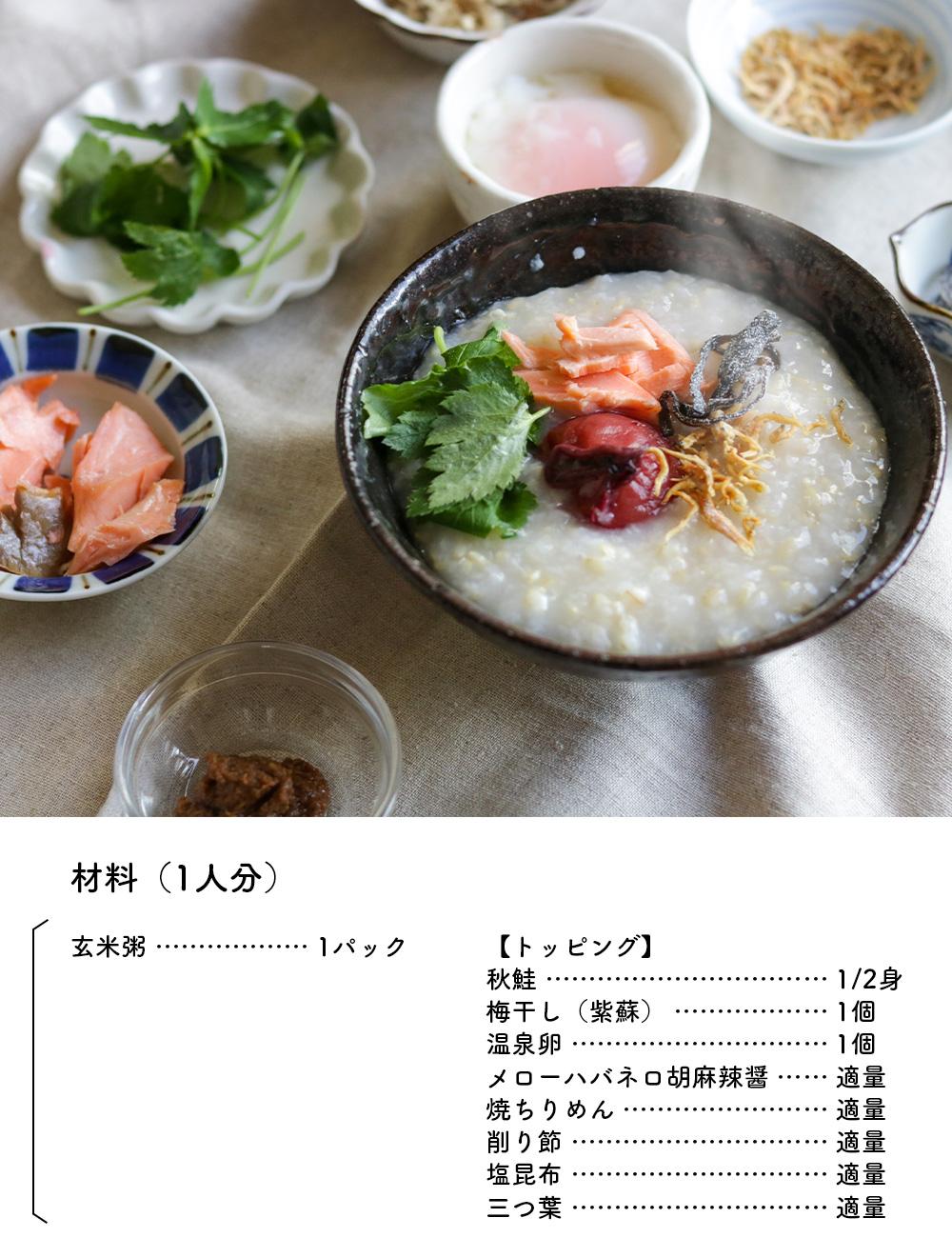 """<font color=""""#b8860b"""">玄米粥にのせるだけ。<br /> 体も温まる朝の贅沢時間。</font><br /> <font size=""""+1"""">ほっこり朝の玄米粥</font>"""